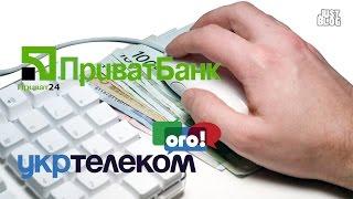 Как заплатить за телефон и интернет ОГО Укртелекома через интернет Приватбанк Приват24