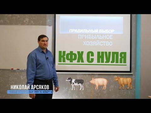 КФХ с НУЛЯ. Лекция для аграриев