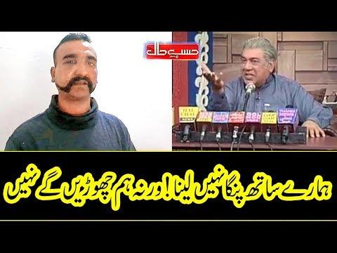India Walo Humaray Sath Panga Na Laina   Hasb e Haal   Dunya News