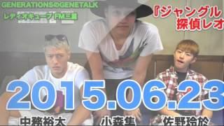 2015年6月23日小森隼,佐野玲於,中務裕太『ジャングル探偵レオ』