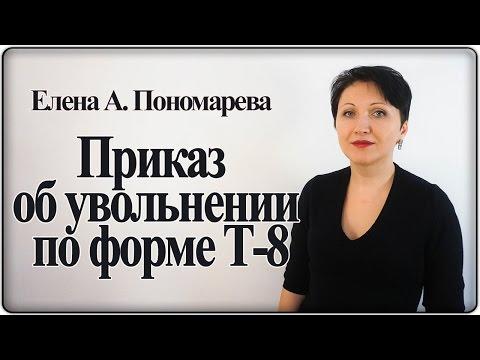 Приказ об увольнении. Что зачеркивать? – Елена А. Пономарева