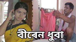 বীৰেন ধুবা, Assamese comedy video, biren dhuba