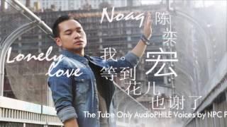 我等到花兒也謝了- 陈奕宏 -  official HD高畫質 )Wo deng dao hua erl ye xie liao (lonely love album)