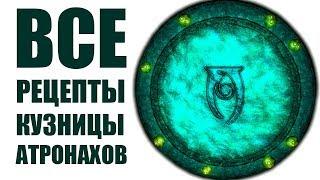 Skyrim - ВСЕ РЕЦЕПТЫ КУЗНИЦЫ АТРОНАХОВ!
