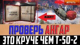 В АНГАРЕ ПОДАРОК КРУЧЕ ЧЕМ Т-50-2! ЛУЧШИЙ СЮРПРИЗ ДЕКАБРЯ!