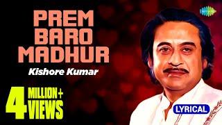 Prem Baro Madhur with lyrics | প্রেম   - YouTube