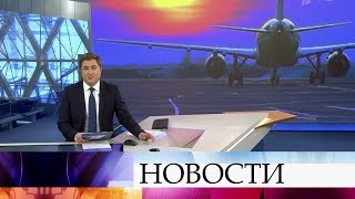 Выпуск новостей в 09:00 от 08.04.2020