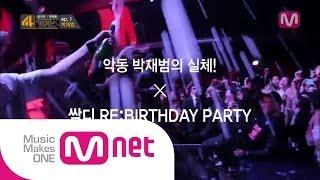 [4가지쇼] 박재범편 - 박재범! 쌈디와 클럽에서 포착! [ENGSUB]