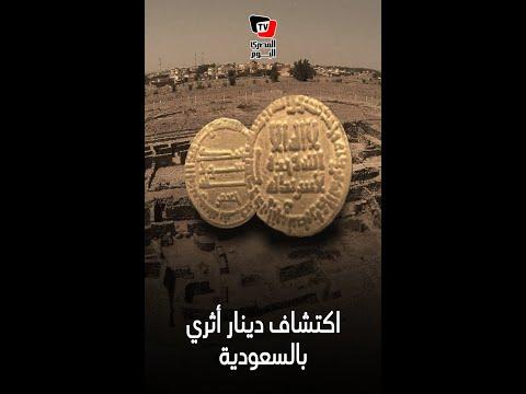 اكتشاف دينار أثري من الذهب يعود لعصر هارون الرشيد في السعودية