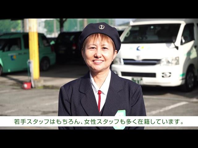 【求人募集】熊本タクシー株式会社
