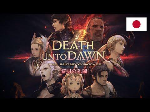 《最終幻想 14 漆黑的反叛者》國際服5.5版本「黎明的死闘」宣傳影片公開
