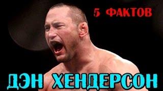 5 фактов - ДЭН ХЕНДЕРСОН