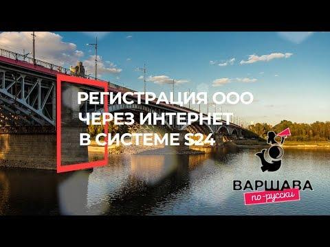 Регистрация ООО в Польше s24 - Инструкция