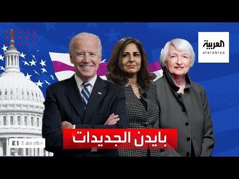 العرب اليوم - شاهد: المعلومات الكاملة عن سيدات إدارة بايدن الجديدات