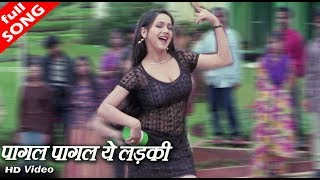 पागल पागल ये लड़की - HD वीडियो सोंग - Mithun Chakraborty, Aditya Pancholi, Manvi Goswami