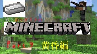 【minecraft】鉄と鉛とゲリラのマインクラフトゆっくり実況 part9