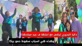 داليا البحيري ترقص مع ابنتها قسمت فى عيد ميلادها مع الاصدقاء والعائلة