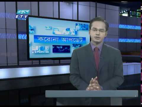 Special Bulletin Corona Virus || করোনা আপডেট || 12  PM || 01 June 2020 || ETV News