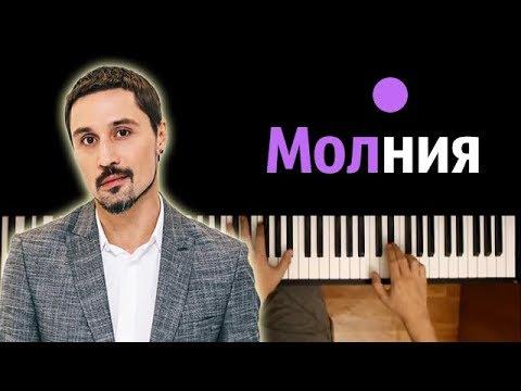 Дима Билан - Молния ● караоке   PIANO_KARAOKE ● ᴴᴰ + НОТЫ & MIDI