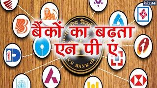 ARTHIK MUDDEY:  RISING NPA OF BANKS