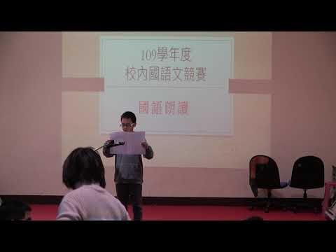 109年12月30日啟文國語文競賽的圖片影音連結