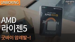 AMD 라이젠5-1세대 1500X (서밋 릿지) (정품)_동영상_이미지
