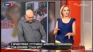 Ο Δημήτρης Στεφανάκης στην εκπομπή