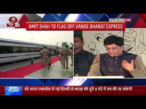 वंदे भारत एक्सप्रेस के शुभारंभ पर रेल मंत्री पीयूष गोयल ने संबोधित किया