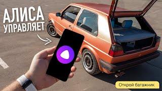 Тачка по цене iPhone: встроили Алису в Golf GTI 87 года. И она работает...