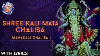 Shree Kali Chalisa With Lyrics   Full Shri Mahakali Chalisa