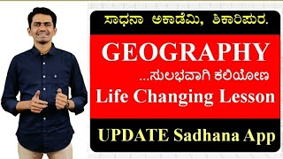Geography | Made Easy | Physical Geography | Climate Deciding Factors |  Manjunatha B | Sadhana