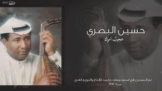 تحميل اغاني حسين البصري - عجيب امرك (النسخة الأصلية) MP3
