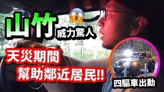 「山竹」的威力驚人!駕駛四驅車外出援助鄰居!Typhoon Mangkhut hits Hong Kong