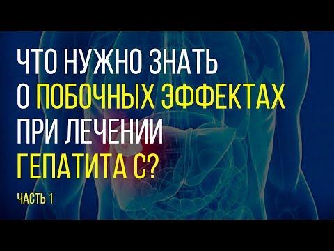 Гепатит с в красноярском крае