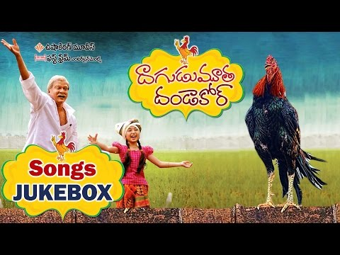 Dagudumootha Dandakor  Full Songs - Jukebox - Rajendra Prasad, Sara Arjun