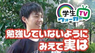 東京大学学生さんにきいてみた!Part1