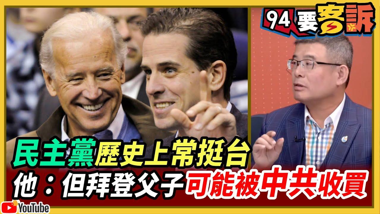 【94要客訴】民主黨歷史記錄常挺台!吳嘉隆:問題出在拜登父子可能被中共收買