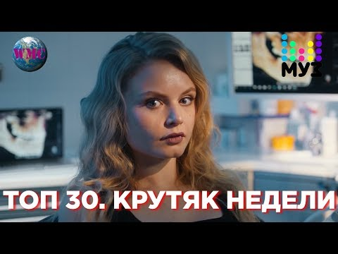Топ 30 Песен Недели   ТОП 30. Крутяк Недели   МУЗ ТВ - 20 Февраля 2019