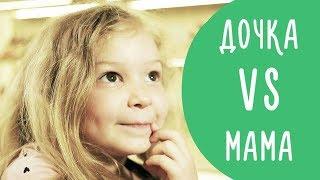 3 Летних Образа для Мамы. Дочка Выбирает Одежду для Мамы