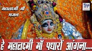 New Mahalakshmi Aarti | He Mahalakshmi Maa   - YouTube