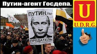 Путин - агент Госдепа!!!
