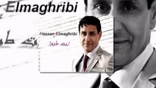 تحميل اغاني Hassan Elmaghribi Enta tab3an   New حسن المغربي إنت طبعا  جديد 2013 MP3