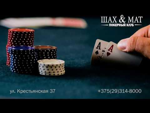 Фото Реклама покерного клуба