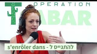 Opération Tsabar #16 - Le slang de l'armée