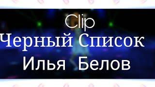 Черный список | Илья Белов | Clip