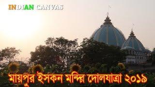 mayapur iskcon mandir holi 2019 - Thủ thuật máy tính - Chia sẽ kinh