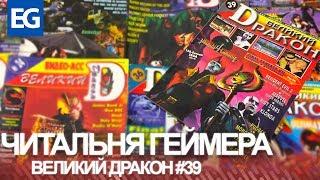 Великий Дракон #39/MK4 на PlayStation, Пиратский Геркулес на Сега