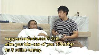 ทนดูแลพ่อป่วยเพื่อหวังมรดก 5 ล้าน!!