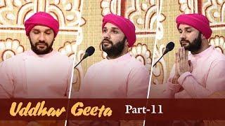 Uddhav Geeta | Part 11 | Shree Hita Ambrish Ji | Rishikesh
