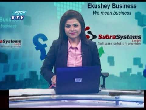 Ekushey Business || একুশে বিজনেস || 23 March 2021 || ETV Business